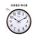 국내생산벽시계/457B-월넷/타임 /사무실/거실/안방선물