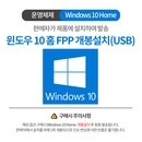 Windows 10 Home FPP(USB) 설치(1회개봉)