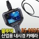 블루텍 산업용 내시경 BS-99D5 카메라 배관내시경 블