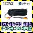 CCTV용 BNC 영상+전원 일체형 케이블 20M - 블랙 외산