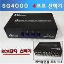 해밀전자 SG-4000 4포트 셀렉터 RCA 선택기 AV 스위치