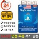 소니 북미 미국 PSN 25달러 25불 기프트 선불카드 PS5