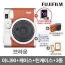 미니90 폴라로이드/즉석카메라 브라운/케이스+2종선물