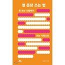 열 문장 쓰는 법 : 못 쓰는 사람에서 쓰는 사람으로  김정선