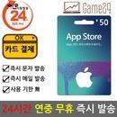 (자동)중국 앱스토어 아이튠즈 기프트카드 50위안