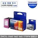 정품 프린터잉크 INK-C180 컬러 인증점SL-J1660/J1665
