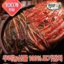 국산 빛 포기김치 10kg 해썹/배추김치/가정식/겉절이