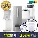 현대 큐밍 정수기/최대25만원/공청기증정/7개월면제