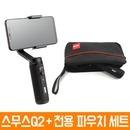 전용 파우치 포함 지윤텍 스무스Q2 스마트폰 짐벌