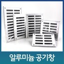 AL공기창/알루미늄공기창/환기창/100x150