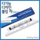 다기능 디자인 롤링 자(30cm)-KTS