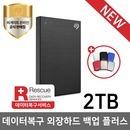 New Backup Plus Slim +Rescue 2TB 블랙