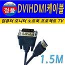 모니터 TV 컴퓨터 노트북 연결선 / HDMIDVI케이블1.5M