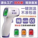 적외선 가정용 이마 온도계 비접촉 발열 체온계