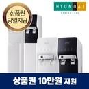 현대렌탈케어 정수기 베이직냉온/상품권10만원당일지급