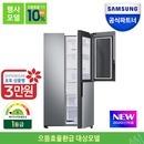 양문형냉장고RS84T5081SA 메탈쿨링도어 1등급 인증점M