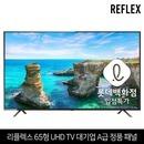 65형 4K UHD HDR TV/전국무료배송설치 HDR-SQ