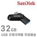 샌디스크 울트라 듀얼 OTG USB3.1 Type-C SDDDC3 32GB