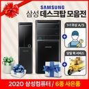 20년 NEW정품 삼성PC DM500~ 사무용 업무용 1+1이벤트