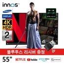 이노스 55형 넷플릭스 4K 사운드바일체형 SB5505KU Wi