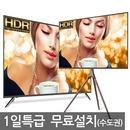 UHDTV 55인치 텔레비전 4K 티비 LED TV HDR지원