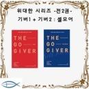 위대한 시리즈  기버 GIVER 1 + 기버 GIVER 2 셀모어 (전2권)