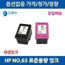 대용량 호환 HP63XL HP1230 HP2131 HP4650 잉크