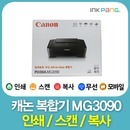캐논 PIXMA MG3090 잉크젯 복합기 프린터 잉크포함