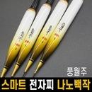 풍월주 스마트 전자찌 나노백작 / 나노찌 / 민물찌