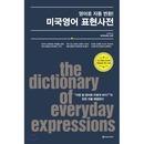 영어로 자동 변환  미국영어 표현사전  이호상