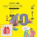 사은품  내신 100점 기출문제집 고등학교 창비 최원식 국어 (상)
