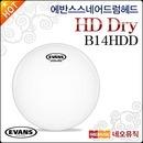 에반스 스네어 드럼헤드 EVANS B14HDD HD Dry 헤드