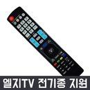 LG TV 전기종 만능 리모컨 최신TV까지 설정없이 사용