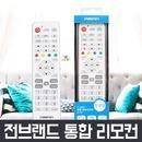 TV 셋톱박스 통합 리모컨 삼성 LG 대우 IPTV SKYLIFE