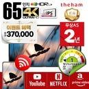 더함 노바 N651UHD IPS 4K UHD TV 02