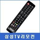 삼성TV리모컨(PN50B440P3G/LN20S51BP/UN65KU6300FXKR)