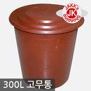 고무통 대형 300L 고무다라이/쓰레기통 화분 분리수거