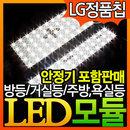 LG��ǰĨ LED ����� LED��� LED�Žǵ� ���� ���