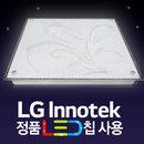 아리조명 LG정품칩 LED방등 / LED거실등/ LED주방등
