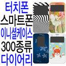 뷰어H2V 시크릿노트폰 IM-A890S/A890K/L 휴대폰케이스